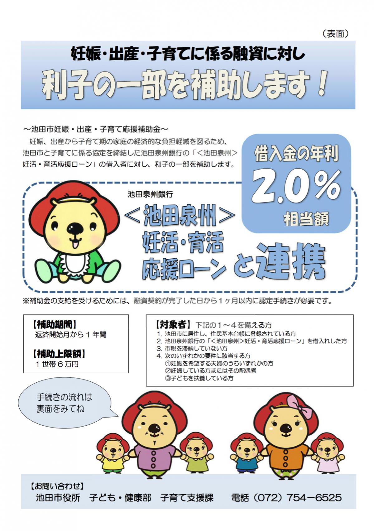 池田市が妊娠・出産・子育てに係る融資に対して利子の一部を補助してくれるそうです。