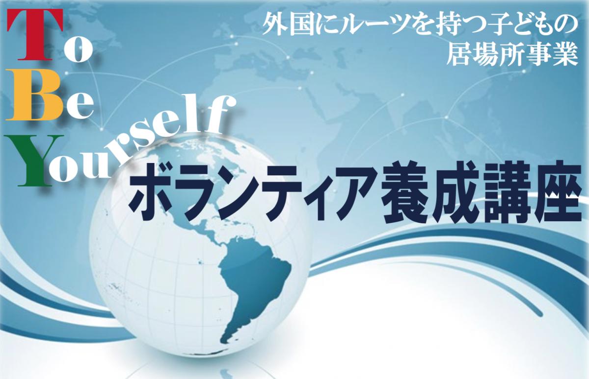 外国にルーツを持つ子どもの居場所事業『学習ボランティア養成講座』実施