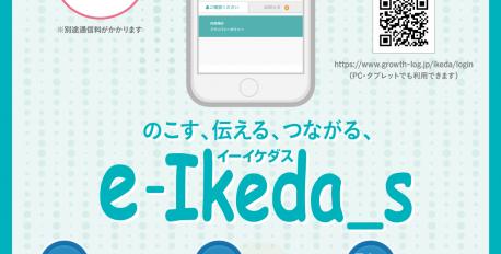 デジタルの成長記録 e-Ikeda_s(イーイケダス)をご利用ください。