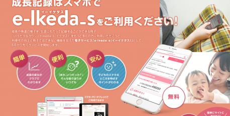 デジタルの成長記録 e-Ikeda_s(イーイケダス)をご利用ください。2歳未満にはベビーモニターを無料レンタル!