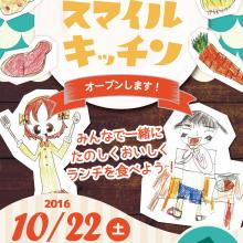 【10月22日(土) オープン】旧伏尾台小学校北校舎で、こどもレストラン『スマイルキッチン』がオープンするみたい♪