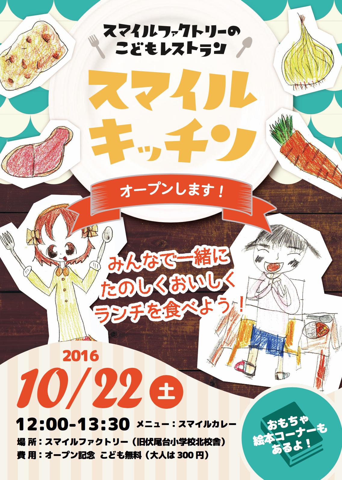 【10月22日(土)】旧伏尾台小学校北校舎で、こどもレストラン『スマイルキッチン』がオープンするみたい♪