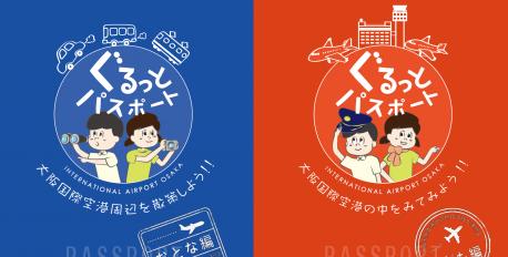こどもも空港のことが漫画入りでよく分かる!「大阪国際空港 ぐるっとパスポート」