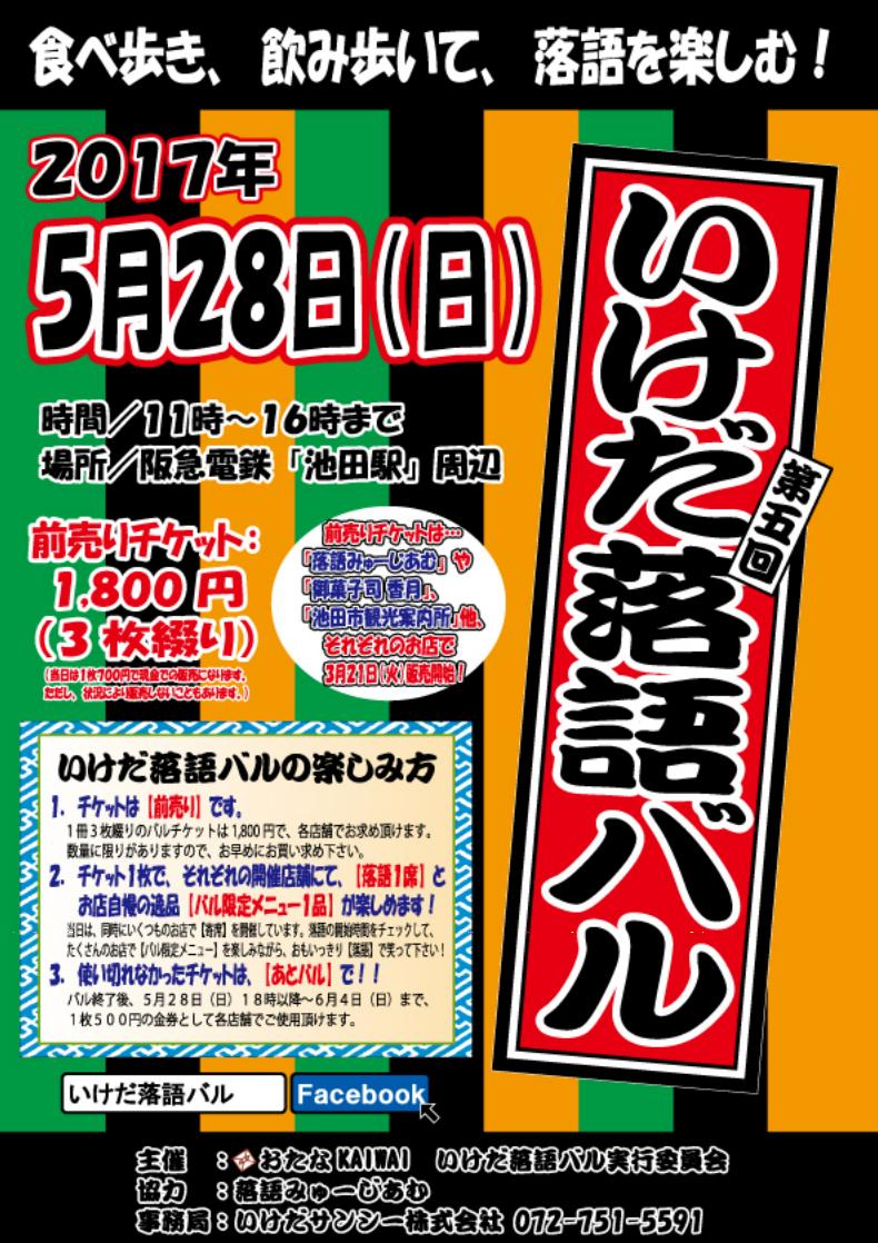 池田駅周辺で食べ歩き、飲み歩いて落語を楽しもう!
