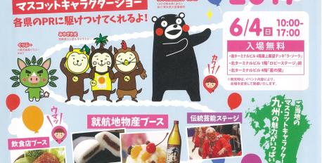 熊本のゆるキャラ「くまモン」や、お笑いコンビ「笑い飯」たちが大阪国際空港にやってくる!! 『空楽フェスタ 2017』開催