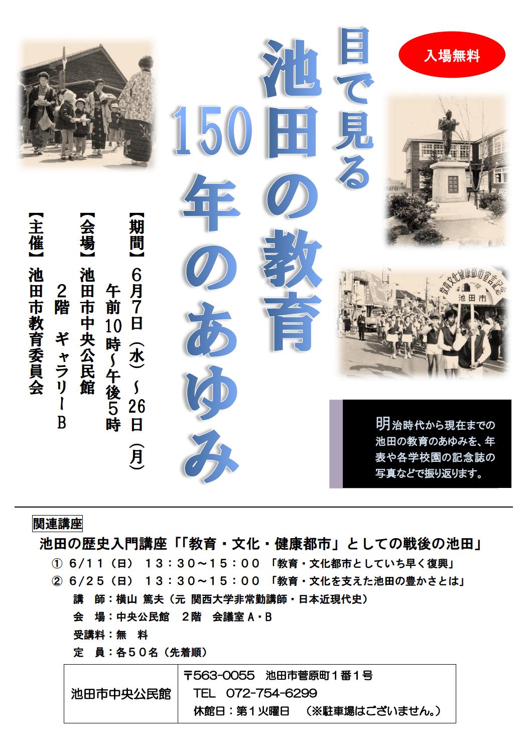 池田の教育150年のあゆみを見てみませんか?