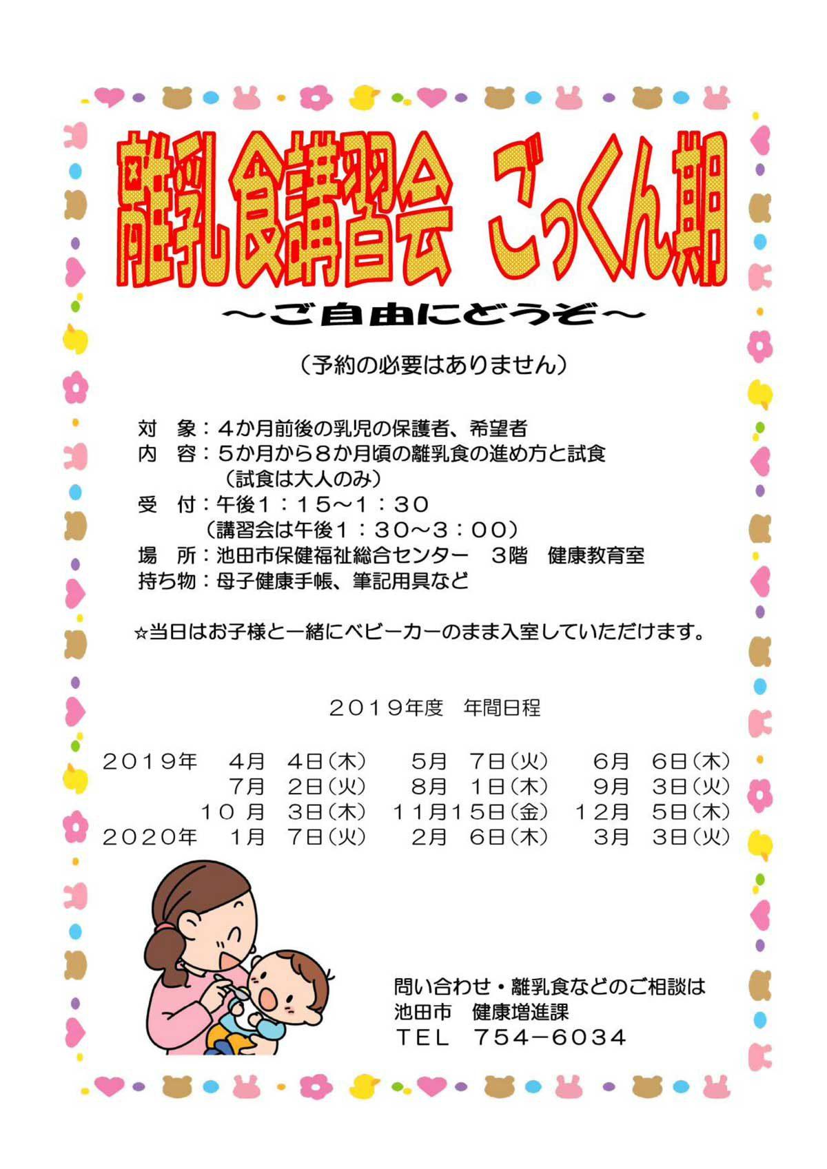 初めての離乳食講習 〜4月ごっくん期〜