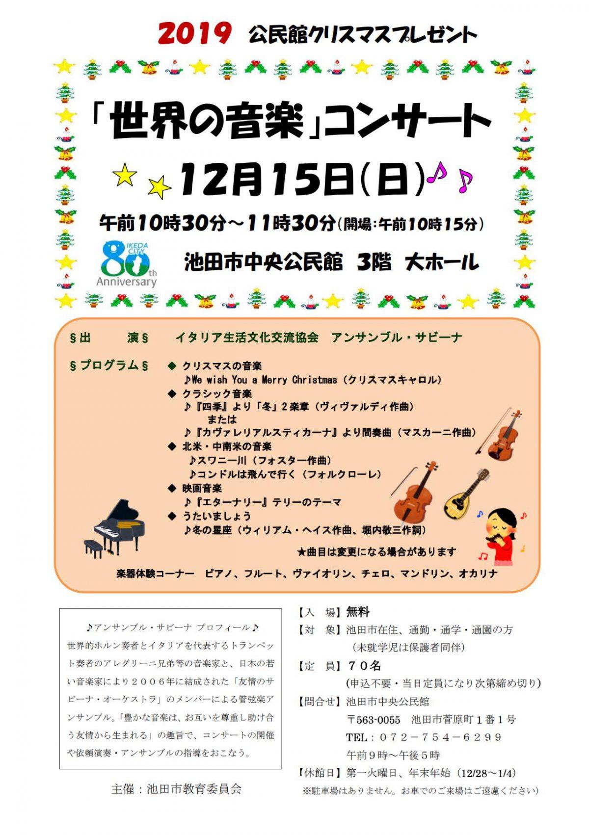 世界の音楽コンサート