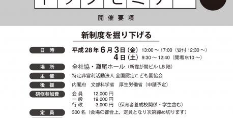 6月4日(土)全国認定こども園協会 トップセミナー2016「新制度を掘り下げる」に、倉田市長が登壇します。