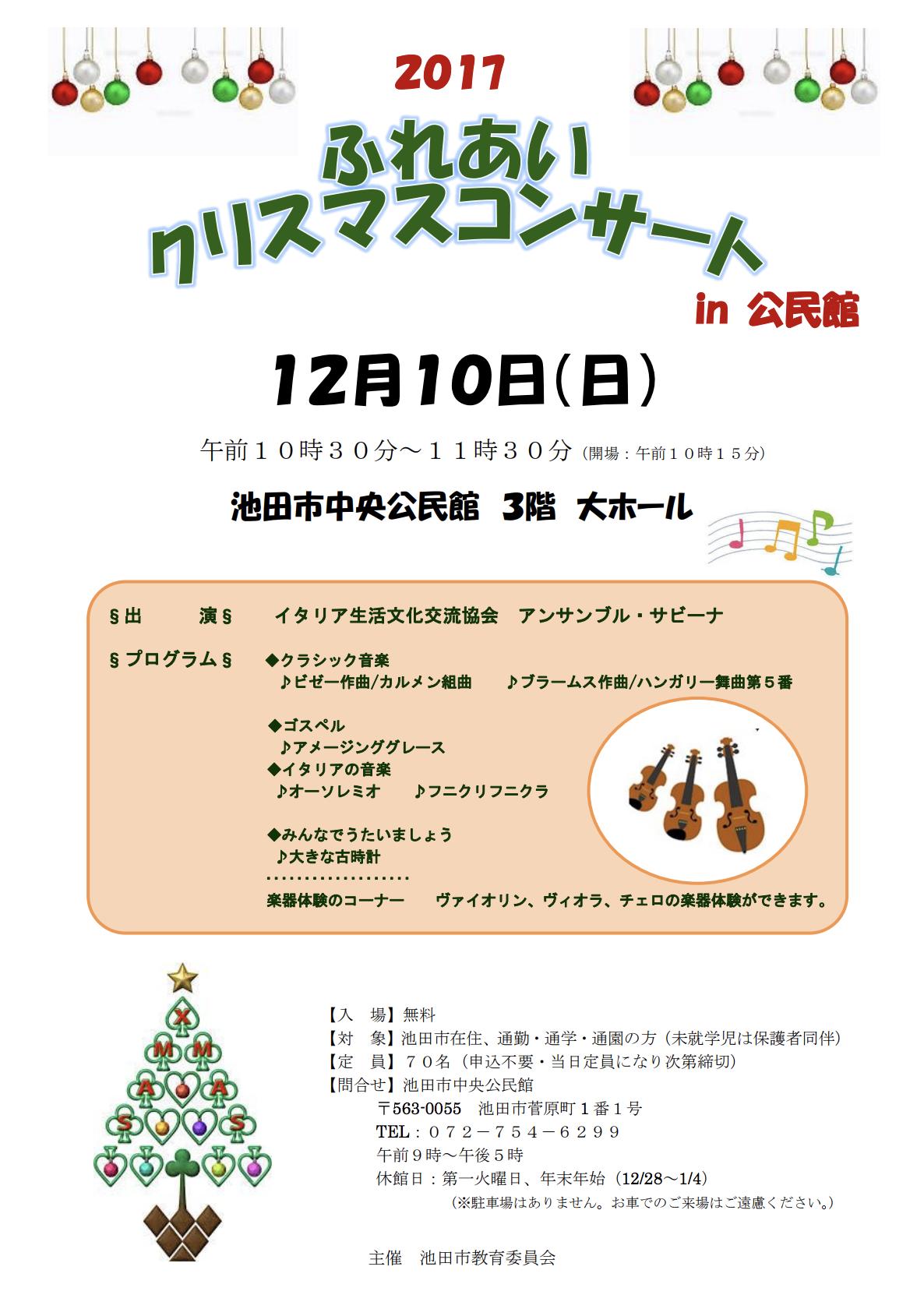 2017 ふれあいクリスマスコンサート