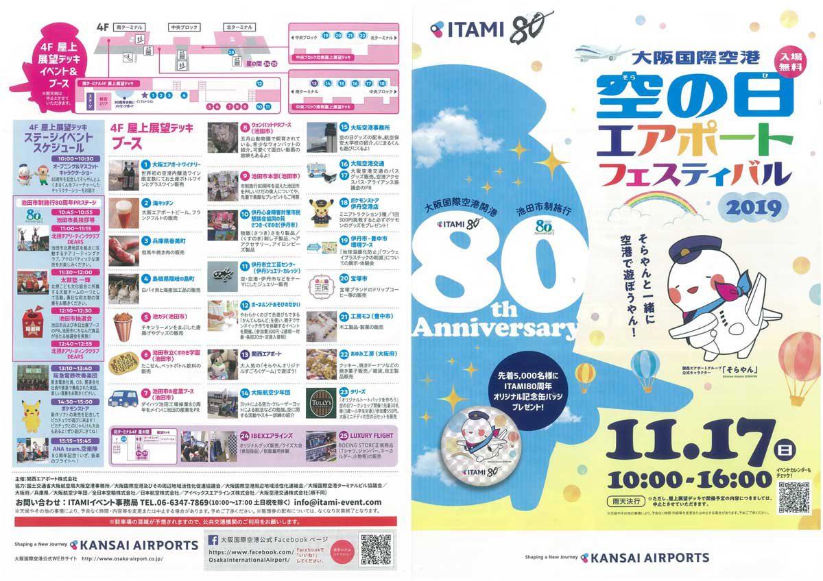 大阪国際空港 空の日エアポートフェスティバル 2019