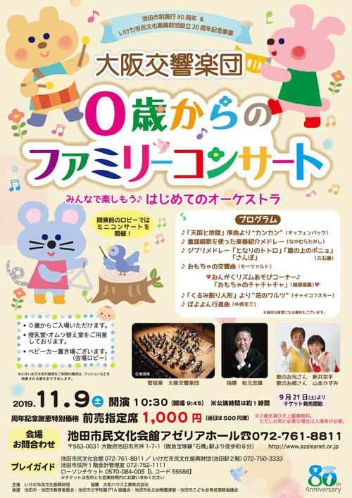 大阪交響楽団 0歳からのファミリーコンサート