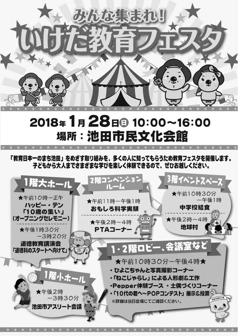 いけだ教育フェスタ開催。『教育日本一のまち池田』をめざす取り組みを楽しく体験しよう!