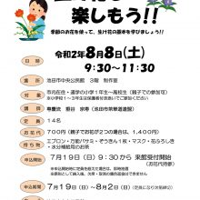 夏の生け花体験教室 生け花を楽しもう!!
