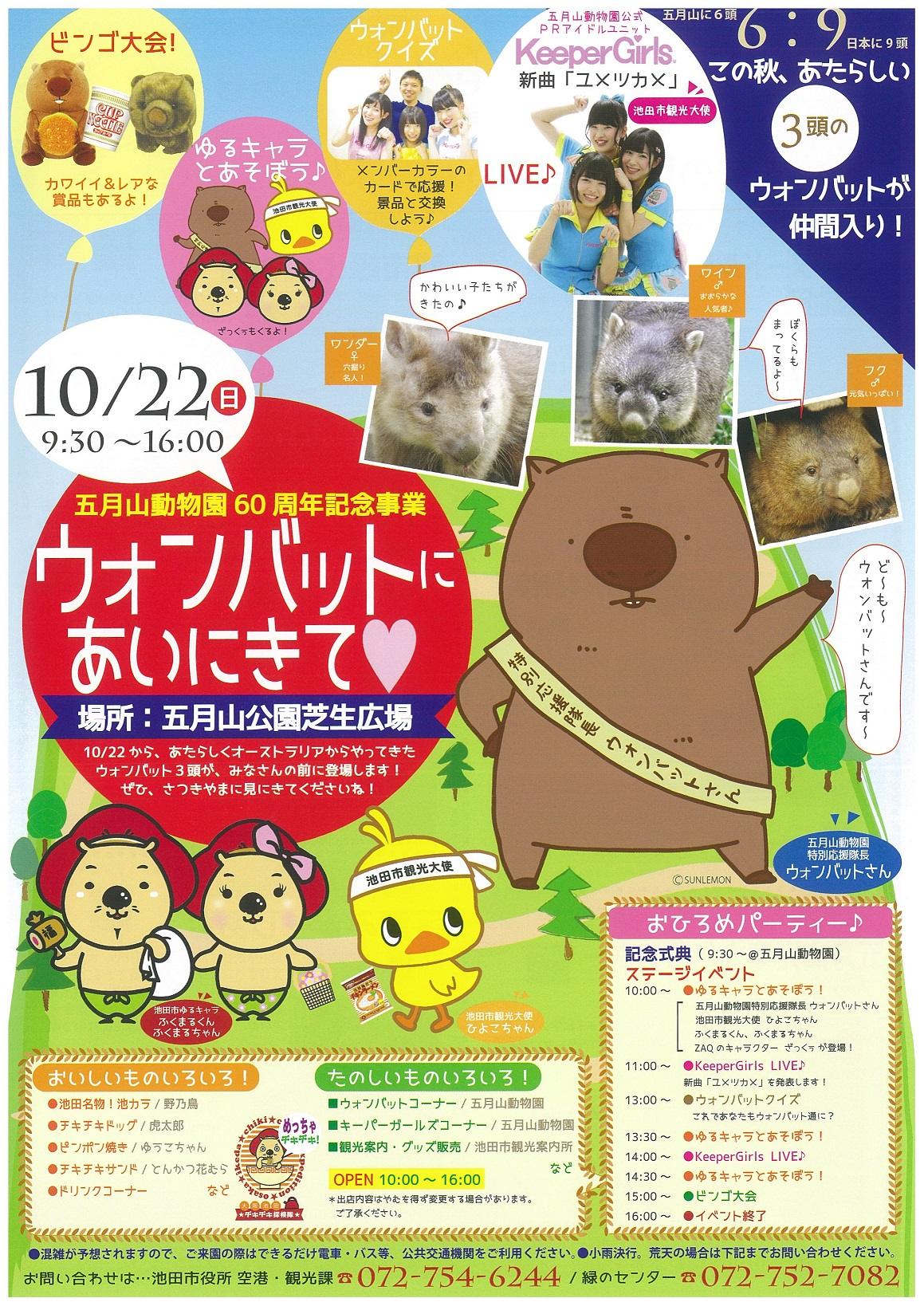 【中止になりました】五月山動物園に3頭の可愛いウォンバットが仲間入り! 10月22日お披露目!