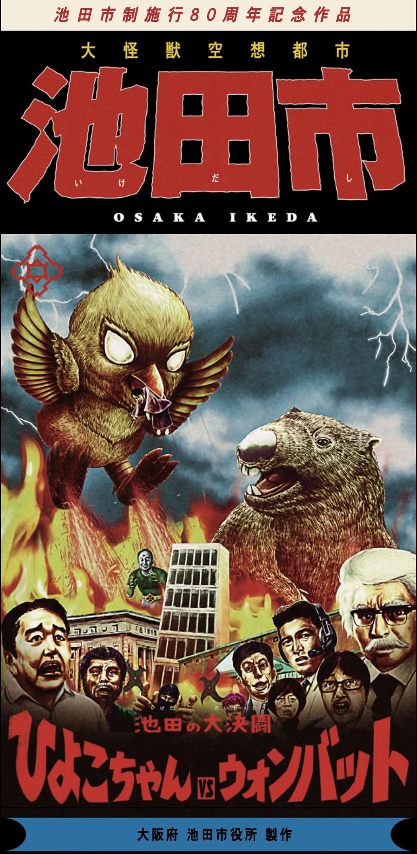 池田に観光客は来るのか!? 池田市制施行80周年記念作品『大怪獣空想都市 池田市』