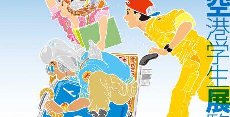 関西圏の大学とのコラボレーション企画 大阪国際空港アートプロジェクト 第一回おおぞら展(大阪国際空港学生展覧会)
