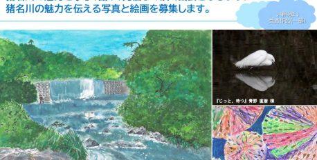 猪名川・藻川や猪名川に流れ込む川の魅力を表現した写真・絵画作品を募集中