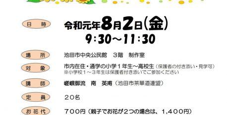 夏休み生け花体験講座『生け花を楽しもう!!』