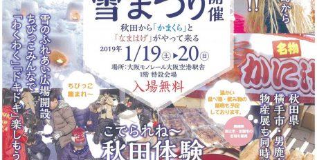 第3回 大阪国際空港雪まつり開催。今年も秋田から「かまくら」と「なまはげ」がやってくる!雪で遊べる広場もあるよ!