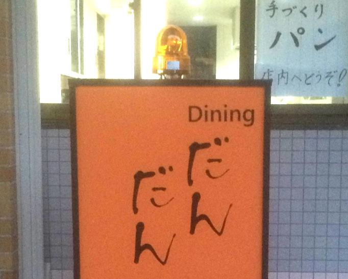 Diningだんだん
