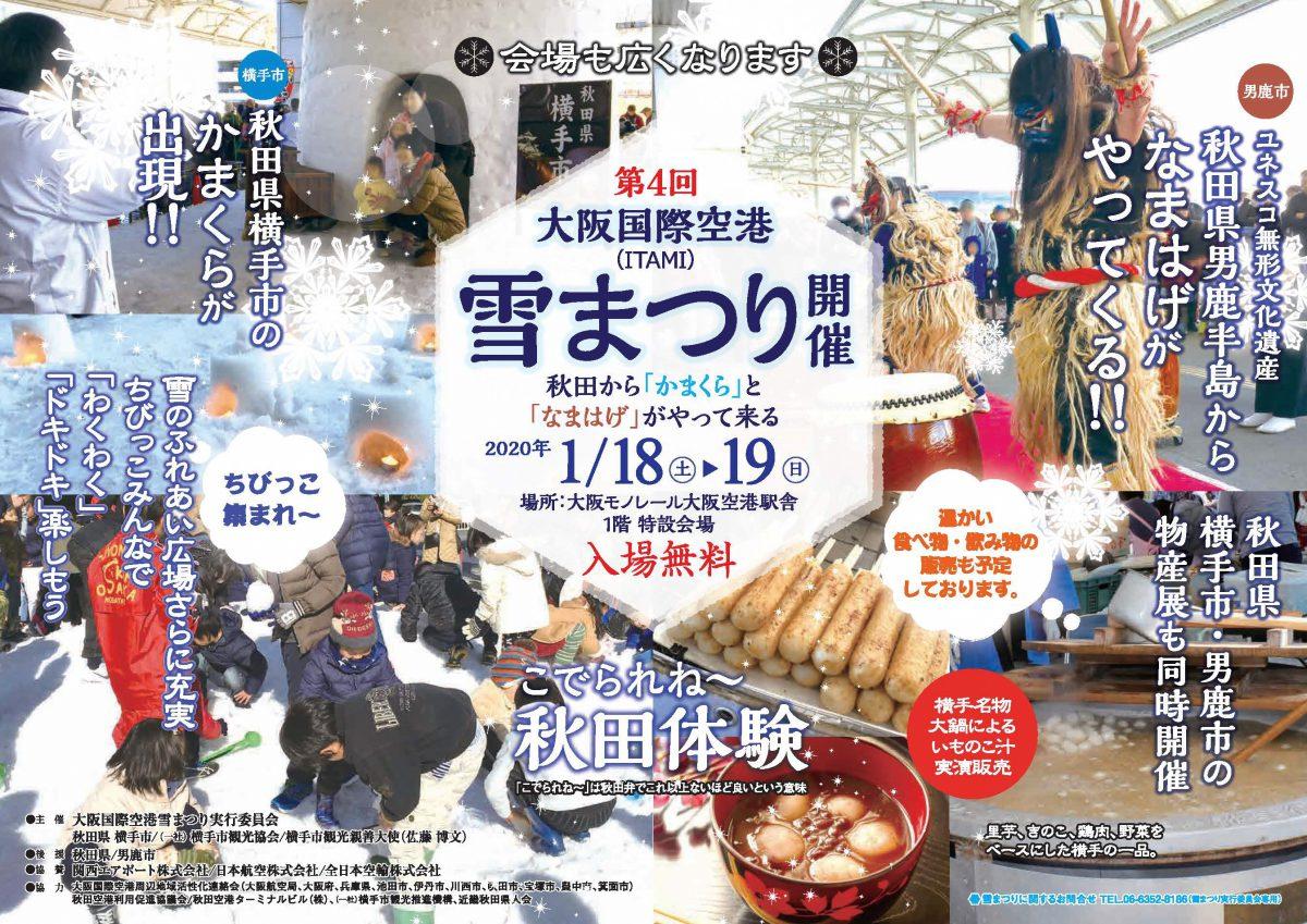 第4回 大阪国際空港雪まつり。今年も秋田から「かまくら」と「なまはげ」がやって来る