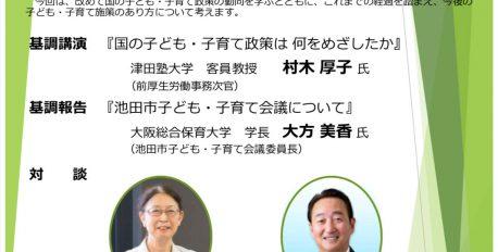 いけだウォンバット塾「子ども・子育て支援日本一」に向けて