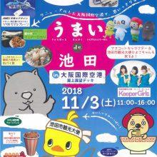 大阪国際空港で「うまい」イベントを楽しもう!『うまい de 池田 in 大阪国際空港』開催
