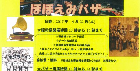 老人ホーム「ほほえみの園」にて懐かしの昭和展とバザーを開催
