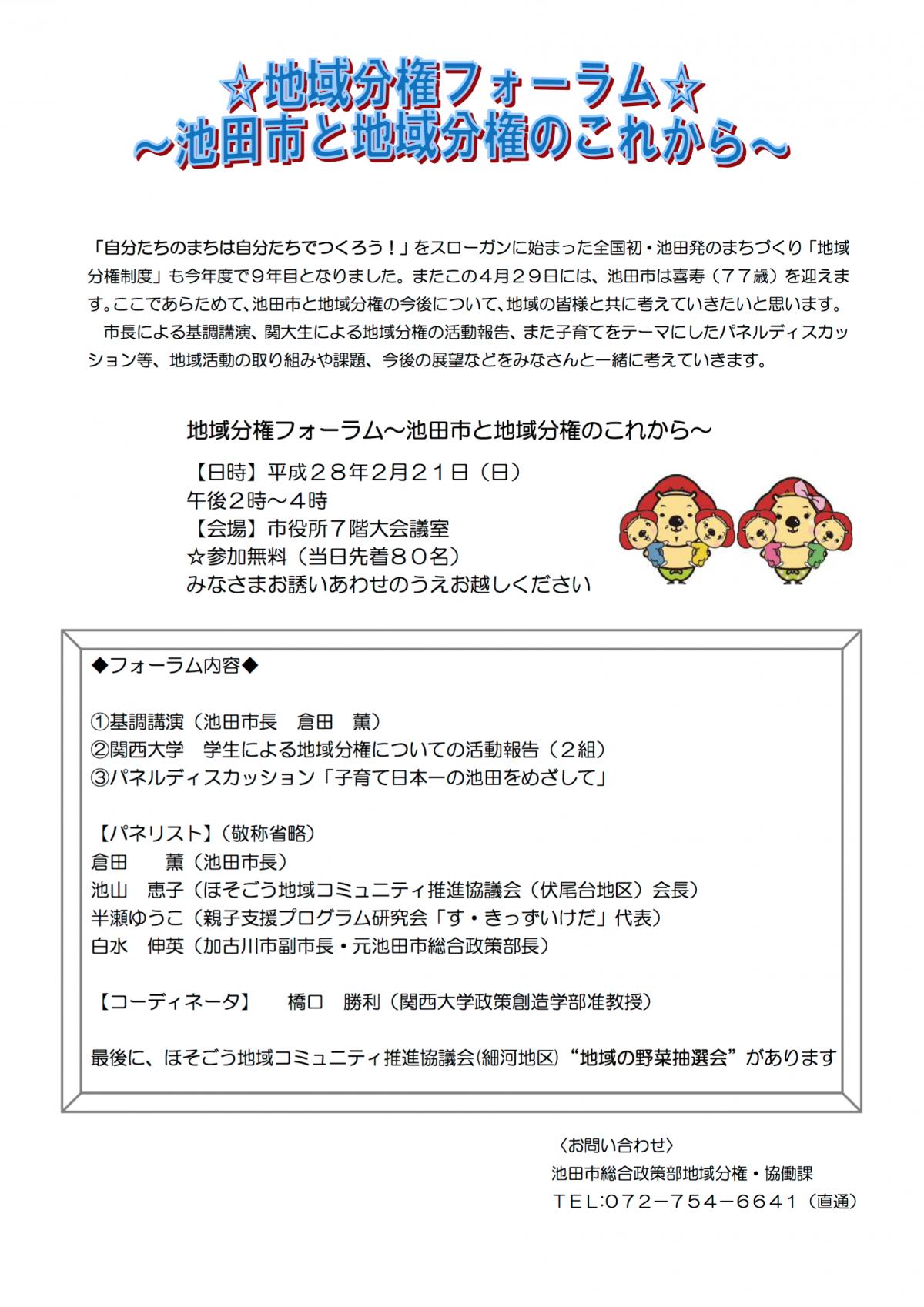 地域分権フォーラム 〜池田市と地域分権のこれから〜 を開催します