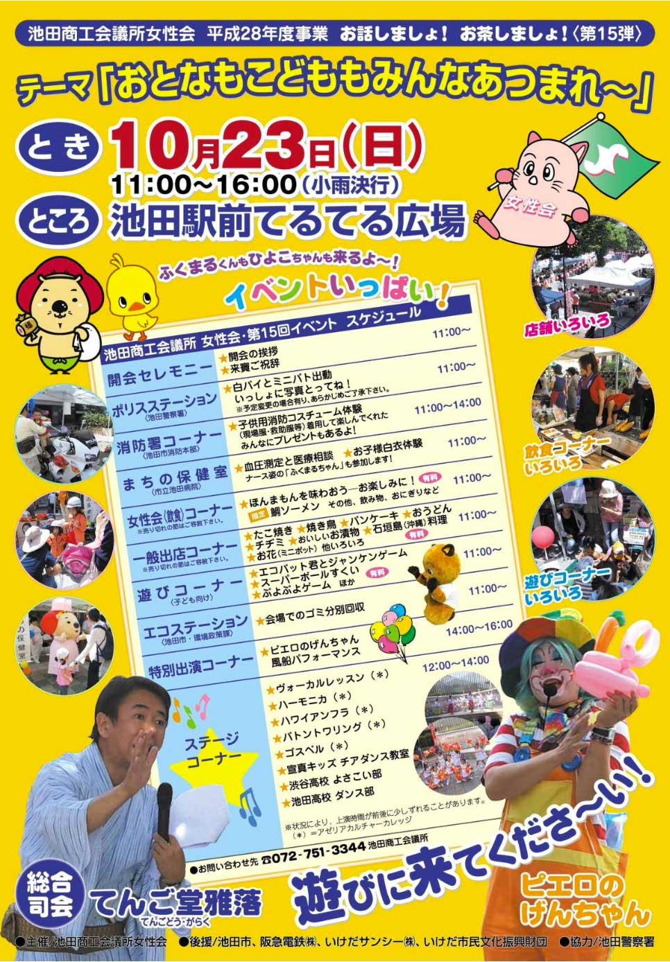 【10月23日(日)】おとなもこどももみんなあつまれ〜♪ 池田駅前でゲームやイベントを楽しもう!
