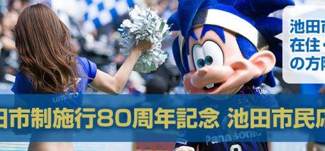 小中学生を無料で招待!ガンバ大阪 池田市民応援開催