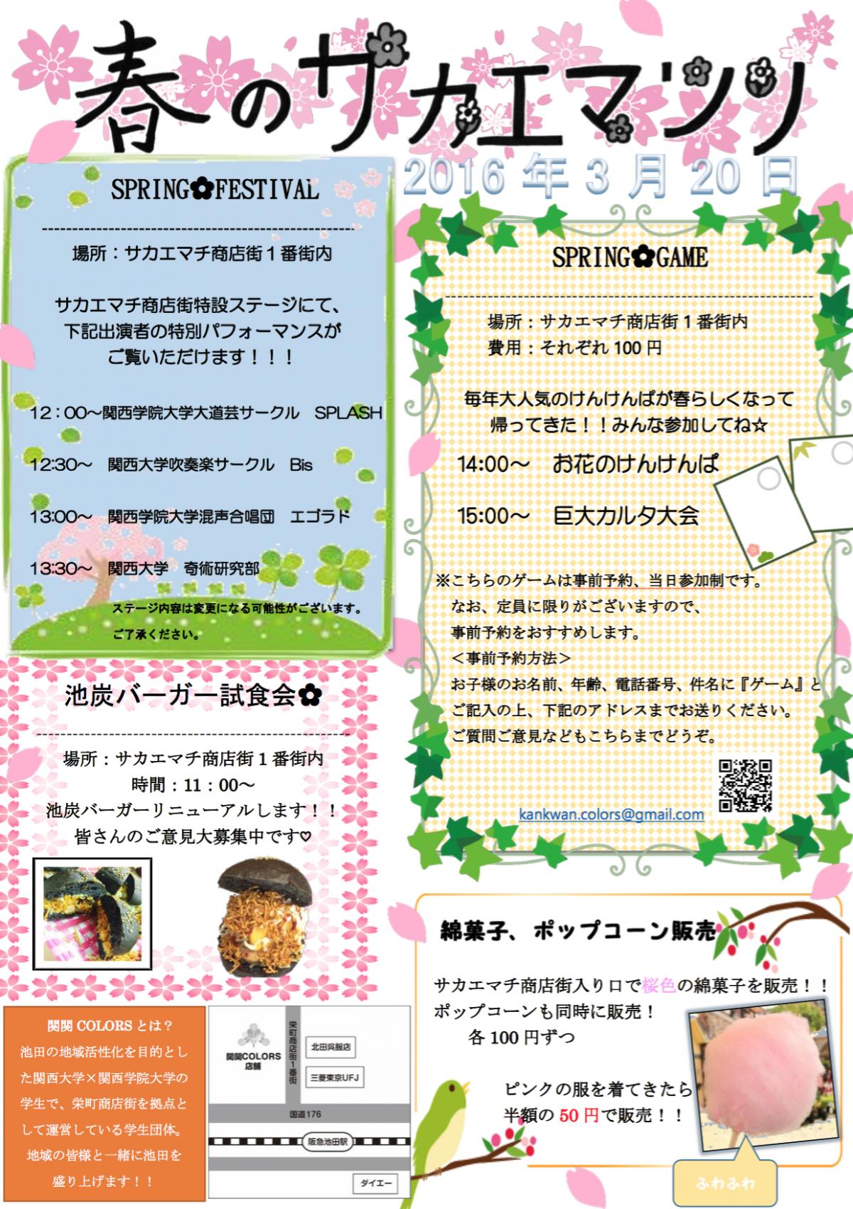 池田の地域活性化に取り組む関西大学×関西学院大学の学生団体、関関COLORSが、春のサカエマツリを開催します!