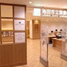 9月25日(土)から池田市立図書館を再開