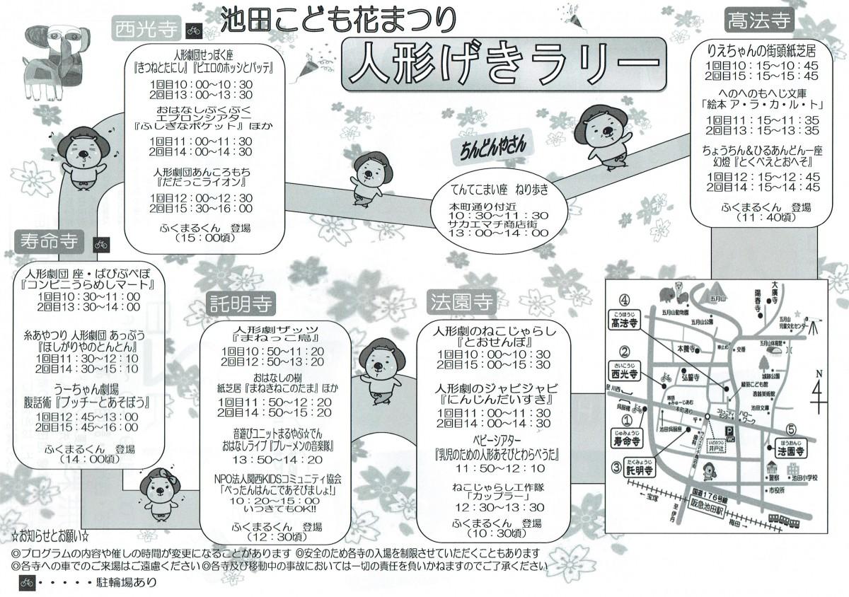 4月2日(土)『第3回 池田こども花まつり お寺でみよう!! 人形劇ラリー』を開催いたします。