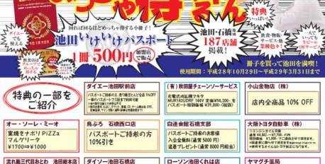 池田・石橋地域187店舗でいろんな特典が受けられる『池田いけいけパスポート』が1冊 500円で発売中みたい。