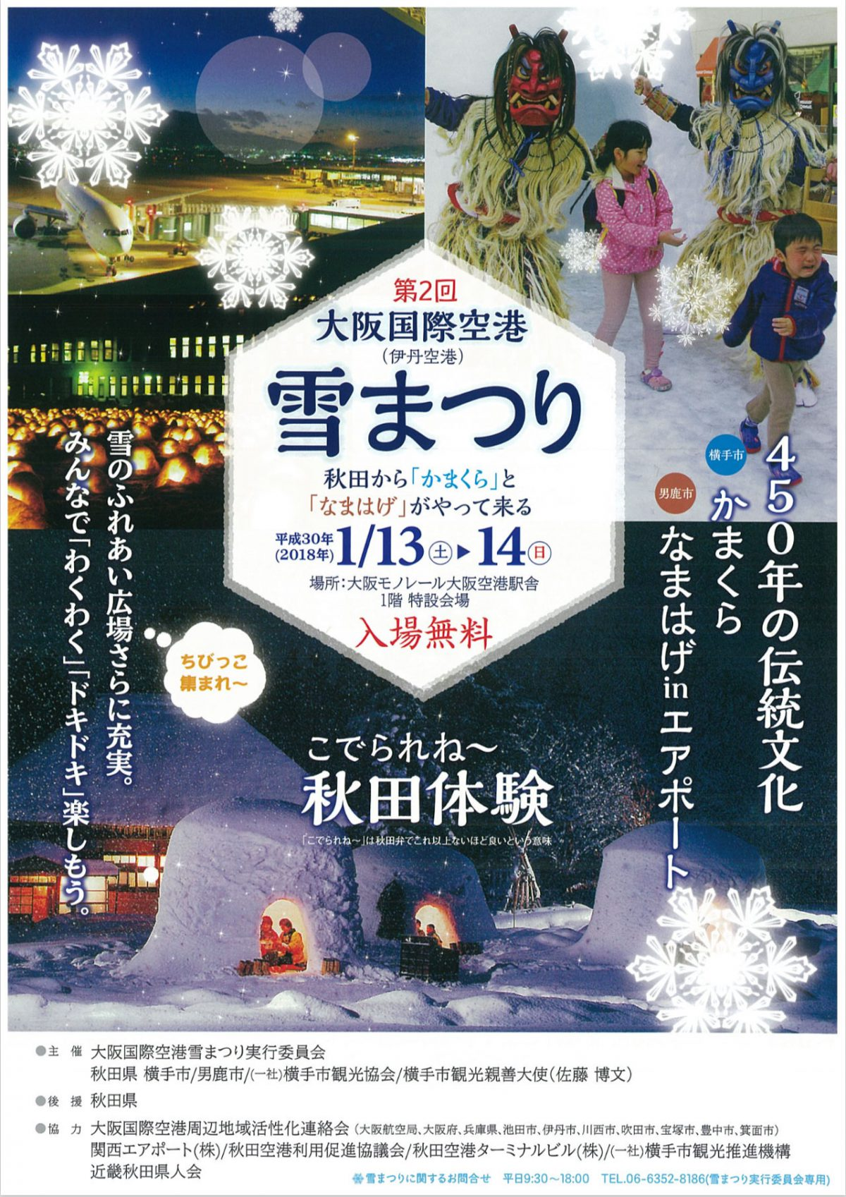 秋田から「かまくら」と「なまはげ」が大阪国際空港にやってくる!雪まつり開催♪