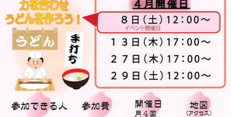 『池田こども食堂さくら』4月の開催日のご案内
