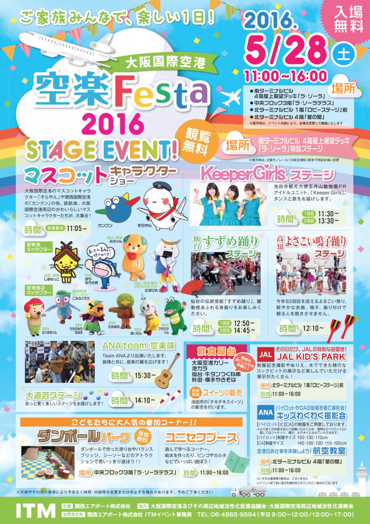 5月28日(土)大阪国際空港で、家族みんなで楽しめるイベント『空楽フェスタ2016』が開催されます。