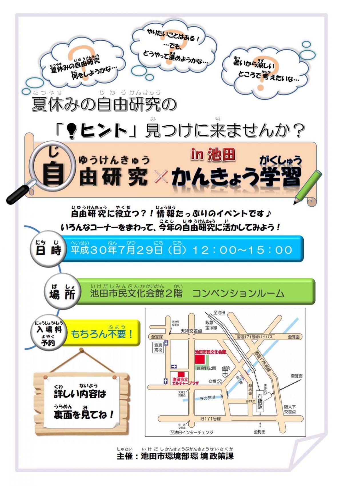 夏休みの自由研究の「ヒント」を見つけませんか?「自由研究×かんきょう学習 in 池田」開催
