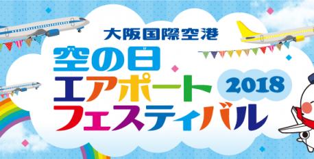 大阪国際空港「空の日」エアポートフェスティバル 2018