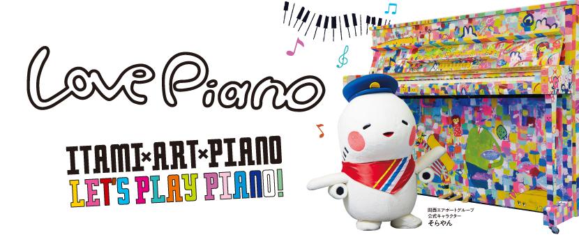 """【大阪国際空港ターミナルリニューアル1周年イベント】北ターミナルにペイントピアノ""""LovePiano""""が登場♪"""