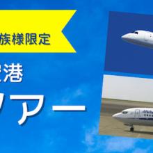 【応募締切 10月30日】大阪国際(伊丹)空港体験ツアー(小・中学生と家族限定)