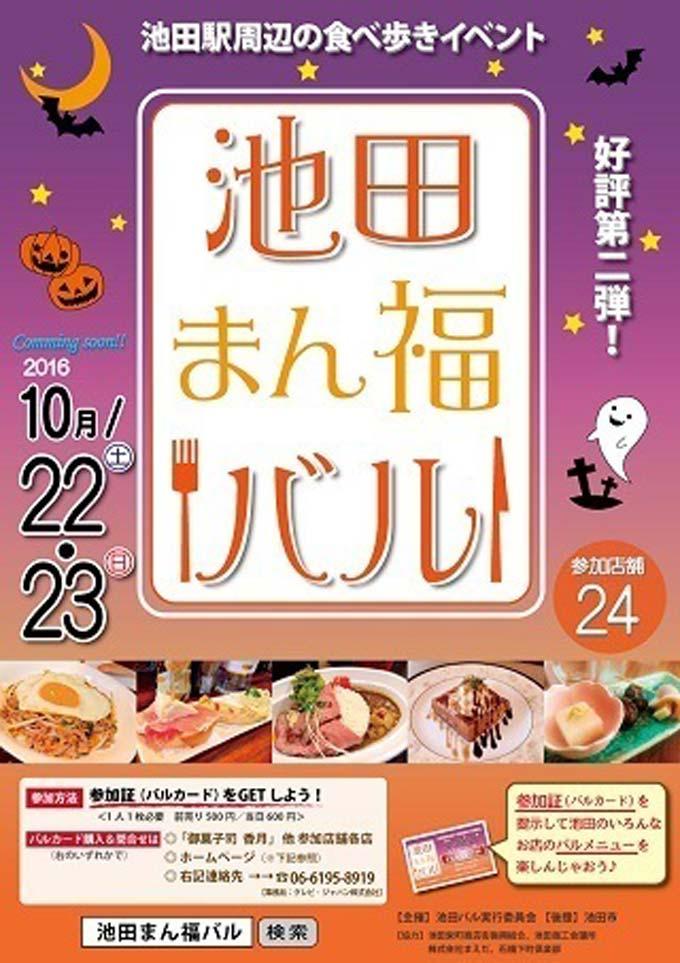 【10月22・23日】池田駅周辺のお店のお得なバルメニューをハシゴする、池田まん福バル