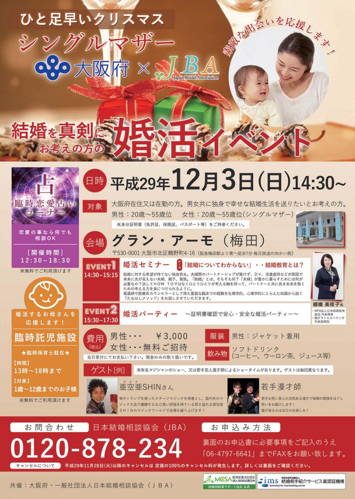 大阪府と日本結婚相談協会共催の婚活イベント開催(女性はシングルマザー限定、無料託児あり)