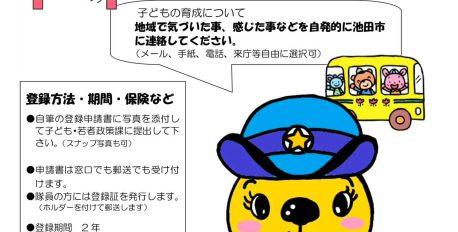"""安全で安心して子育てが出来るようお手伝いをしてくださる """"池田市子ども見守り隊"""" 大募集!"""