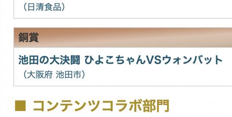 人気動画 池田の大決闘「ひよこちゃん vs ウォンバット」が第3回 アニものづくりアワードで銅賞!