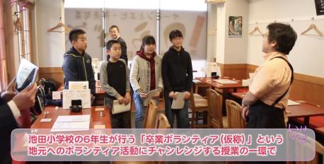 池田市立池田小学校6年生が授業の一環として地元ボランティア活動にチャレンジ!