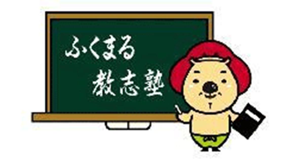 池田市の先生をめざす大学生・社会人のみなさん、「池田ふくまる教志塾」へ入りませんか?