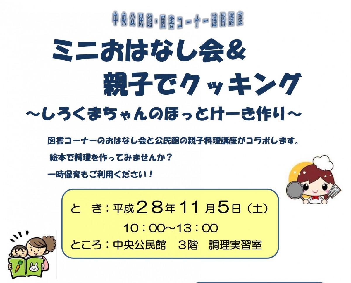 【11月5日(土) ※一時保育としても利用可】ミニおはなし会&親子でクッキング ~しろくまちゃんのホットケーキ作り~ 開催